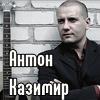 Антон Казимир